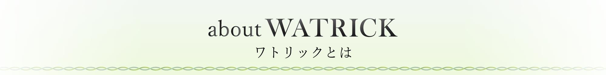 WATRICKとは?