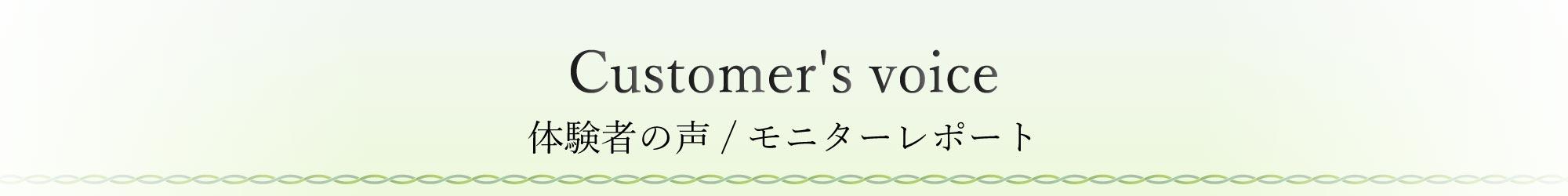体験者の声・モニターレポート